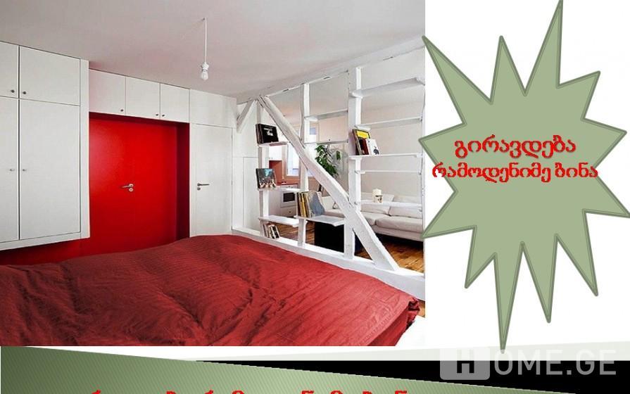 Ипотека квартиры, saburtalo