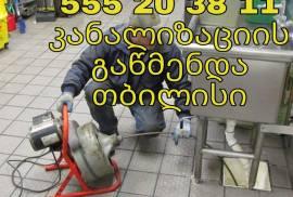 Строительно-ремонтные услуги, Сантехнические услуги