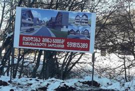 Land For Sale, Bakuriani
